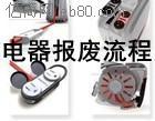 线路板粉碎处理 上海不良按摩椅处理 销毁硬盘处理