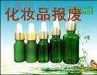 广东怎么销毁**化妆品