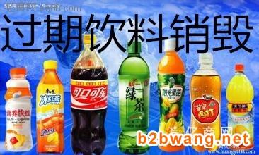 广东饮料食品销毁公司