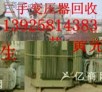 东莞桥头二手变压器回收公司,高埗废旧变压器回收公司