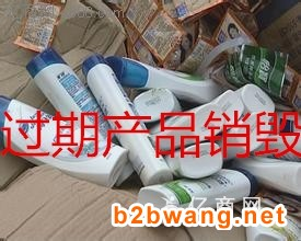 浦东化妆品销毁焚烧上海市大批量化妆品销毁彩妆销毁