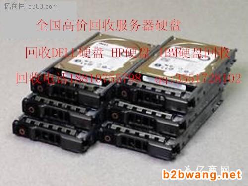 天津回收戴尔硬盘/回收IBM硬盘/回收惠普硬盘