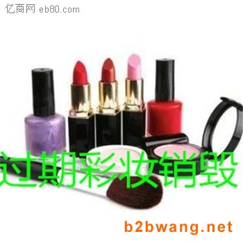 下架品牌化妆品进行销毁,嘉定大量化妆品销毁焚烧
