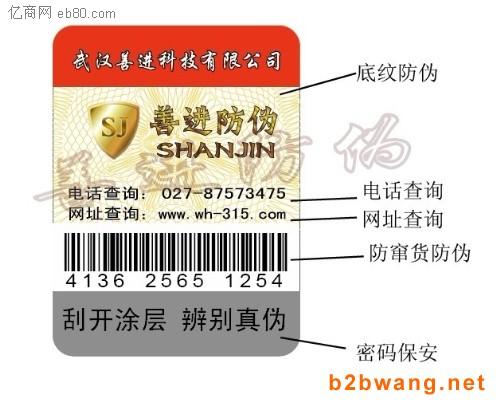 专业供应广西玉林日化用品药防伪标签合格证印刷厂