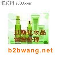 杭州环保化妆品处置销毁公司,杭州绿色化妆品销毁联盟