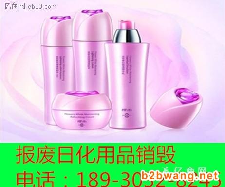 上海当地过期化妆品销毁上海200托盘化妆品销毁处置