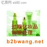 焚烧化妆品销毁公司上海处理化妆品销毁操作流程