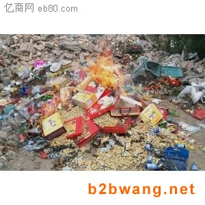 广州过期食品销毁步骤
