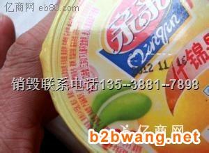 广州经济区食品销毁中心