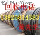 东莞废旧电线电缆回收公司,虎门镇废电缆回收公司