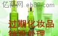 南京销毁化妆品南京销毁日化用品洗头膏南京销毁服务站