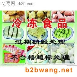 上海浦东销毁冰淇淋食品处理承接销毁食品