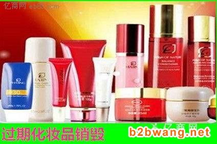 杭州处理化妆品销毁价目表 **新化妆品销毁报价单