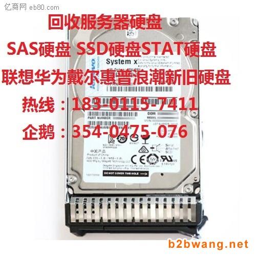 回收SSD硬盘  固态硬盘回收 服务器电脑固态硬盘回收