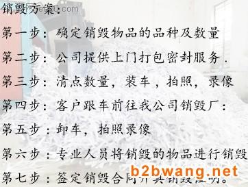 惠州过期产品销毁价格图1
