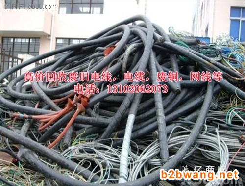 市内六区废铜回收,专业提供天津废旧电线电缆回收服务