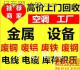 舟山岱山县发电机回收15988140673常年经营