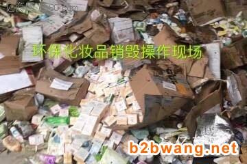 青浦区超期日化用品销毁正规,焚烧销毁固废化妆品报告图1