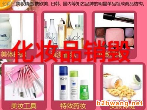 杭州品牌化妆品销毁地点退货残次化妆品销毁图1
