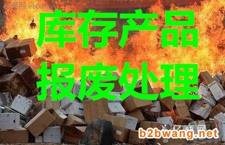 浦东电脑笔记本销毁上海处理电子元器件销毁硬盘销毁图1