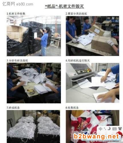 东莞樟木头单据销毁公司