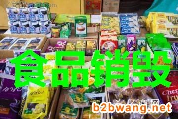 上海干货食品销毁 全新销毁食品处理方案图2