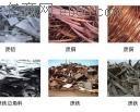 成都废旧金属回收废铜废铁铝合金不锈钢电线电缆回收