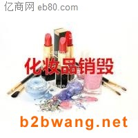 进口化妆品销毁上海全程视频监控化妆品销毁流程