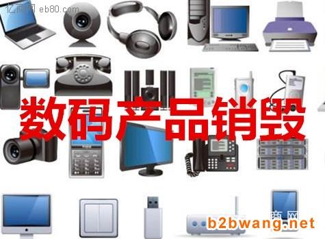 金桥硬盘销毁电子仪器拆毁电话浦东手机处理销毁图2