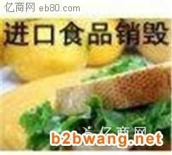 食品销毁《上海过期食品销毁》焚烧休闲饼干薯片销毁