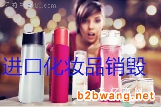 天津过期化妆品现场处理,天津化妆品销毁公司