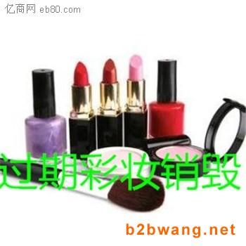 苏州化妆品过期**处理苏州化妆品销毁基地