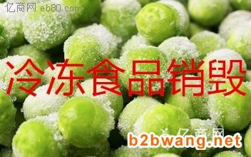 清仓肉类处理销毁上海正规食品销毁质量管理食品销毁