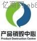 不合格食品销毁费用多少,上海各类食品销毁咨询图1