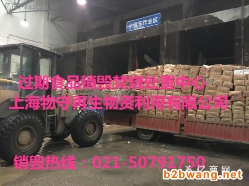 上海有几家正规食品销毁上海最环保饮料食品销毁图3