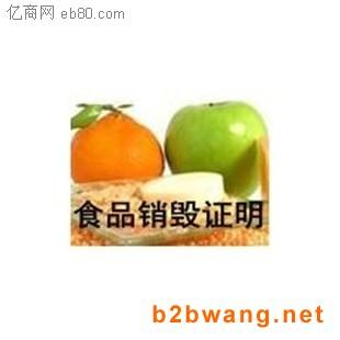 上海负责安全处理食品销毁,宝山过期食品销毁方案图1