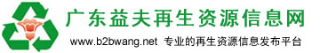 广东益夫再生资源信息网